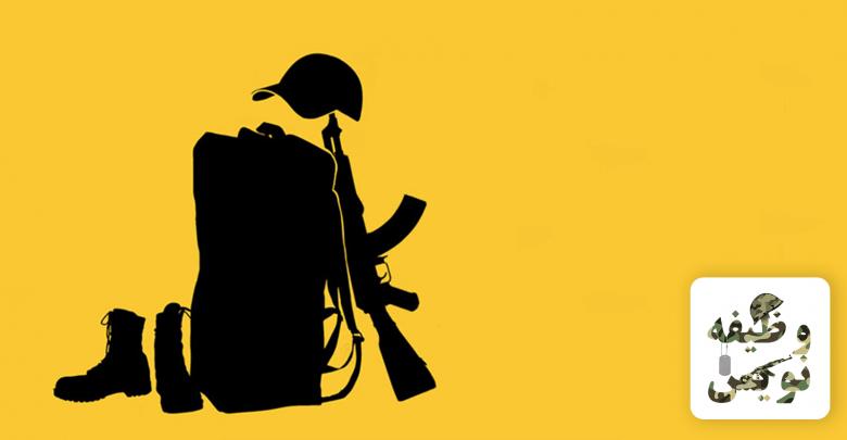 سربازی، پادگان صفریک ارتش جمهوری اسلامی ایران، خاطرات سربازی