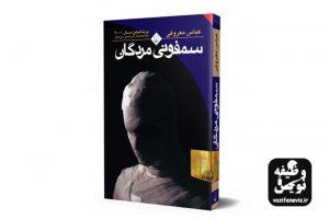 کتاب سمفونی مردگان اثر عباس معروفی   سربازی، وظیفهنویس