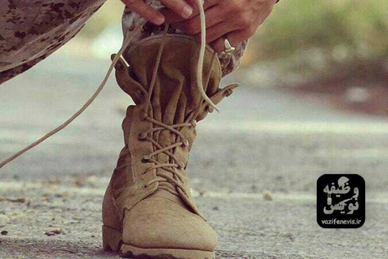 خاطرات سربازی علیرضا